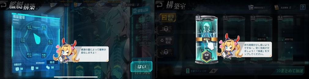 ガーディアンプロジェクト(守護プロ) 『艦艇構築』確率、生成完了スクリーンショット