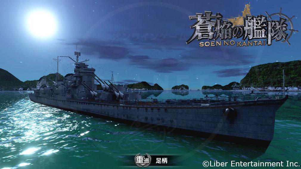 蒼焔の艦隊 (そうえん) 重巡洋艦『足柄』スクリーンショット