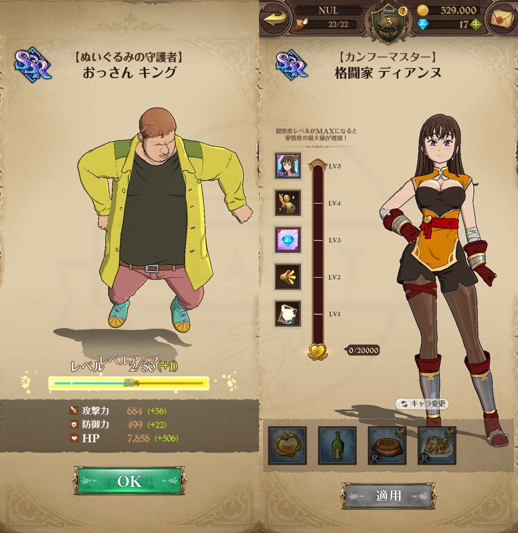 七つの大罪 光と闇の交戦:グランドクロス (グラクロ) キャラクター強化、親密度アップスクリーンショット