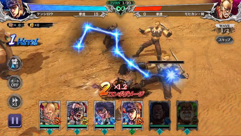 北斗の拳 LEGENDS ReVIVE(北斗リバイブ) 北斗ならではのスキルアクションスクリーンショット