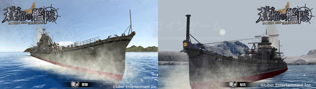 蒼焔の艦隊 (そうえん) 重巡洋艦『那智』、『加古』スクリーンショット
