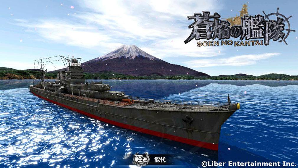 蒼焔の艦隊 (そうえん) 軽巡洋艦『能代』スクリーンショット