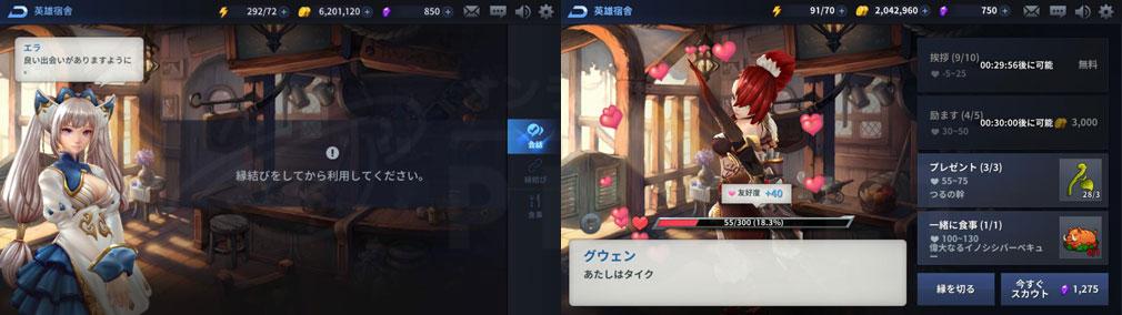 エルクロニクル(ELCHRONICLE)エルクロ 『宿屋』友好度上昇スクリーンショット