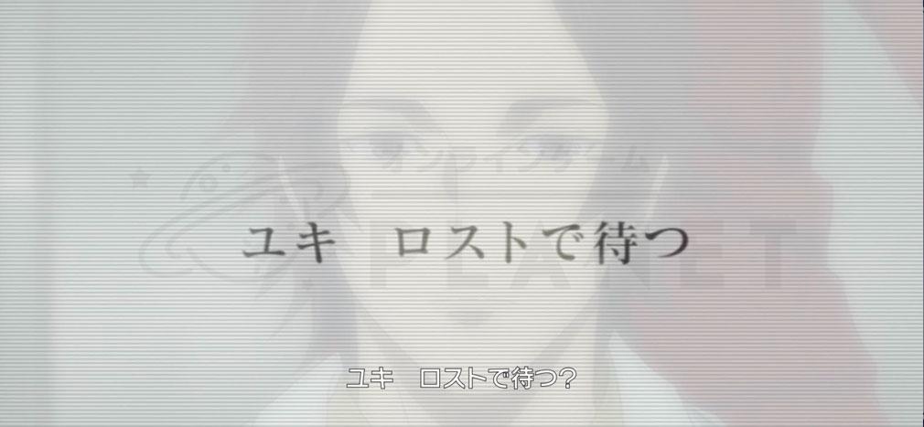 AFTERLOST 消滅都市 TVアニメーションシーンの挿入スクリーンショット