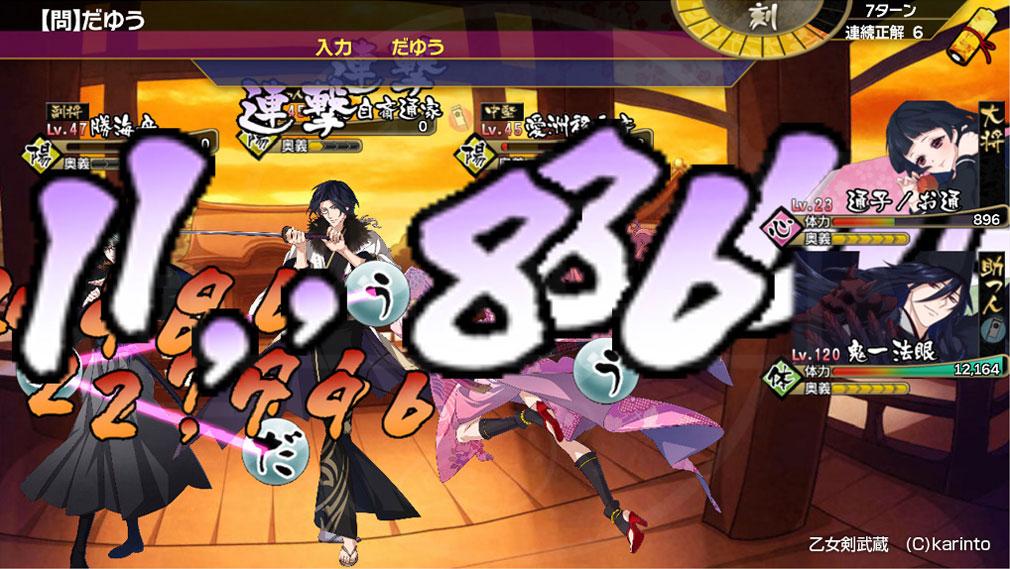 乙女剣武蔵 『団体戦』バトル中の攻撃スクリーンショット