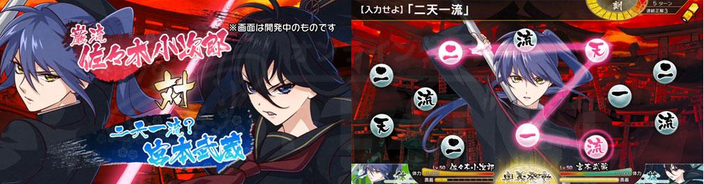乙女剣武蔵 一対一の真剣勝負『決闘』スクリーンショット