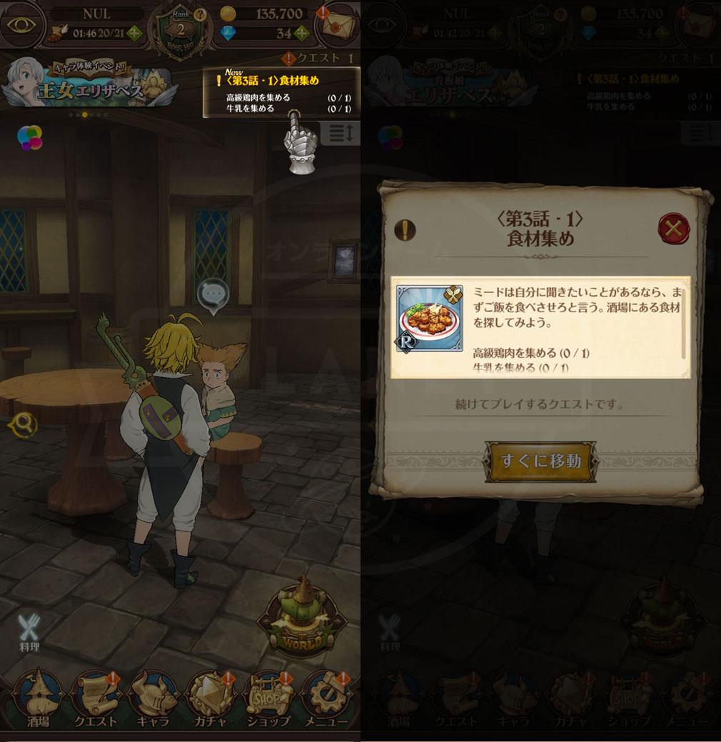 七つの大罪 光と闇の交戦:グランドクロス (グラクロ) 右上表示のクエストタイトル、クエスト情報スクリーンショット