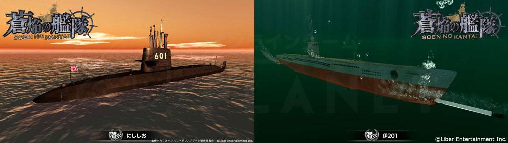 蒼焔の艦隊 (そうえん) 潜水艦『にししお』、『伊201』スクリーンショット