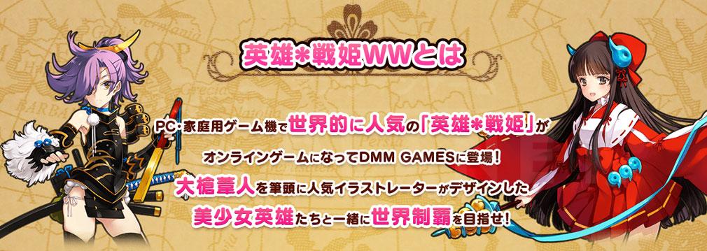 英雄戦姫WW(ウォー・ワンダー) ゲーム紹介イメージ