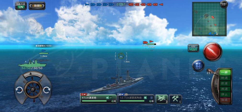 艦つく Warship Craft 海戦スクリーンショット