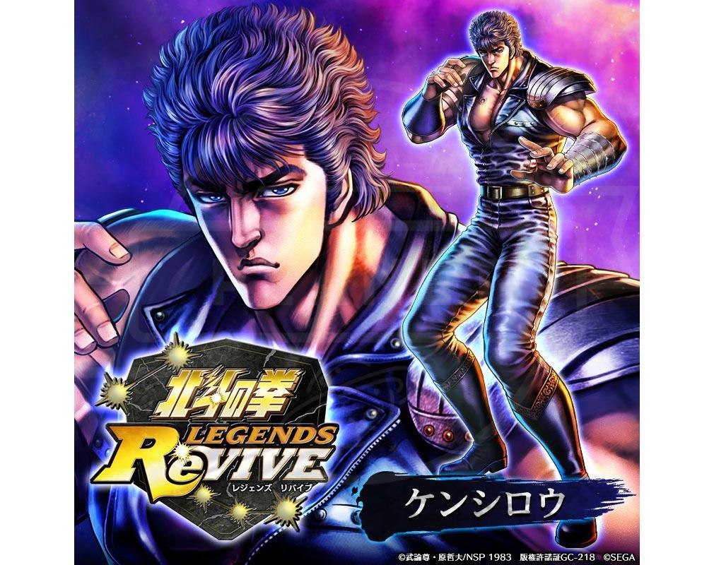 北斗の拳 LEGENDS ReVIVE(北斗リバイブ) キャラクター『ケンシロウ』紹介イメージ