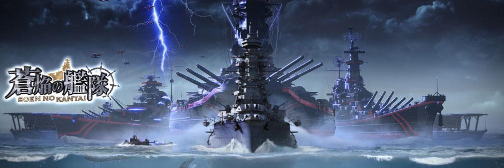 蒼焔の艦隊 (そうえん) フッターイメージ