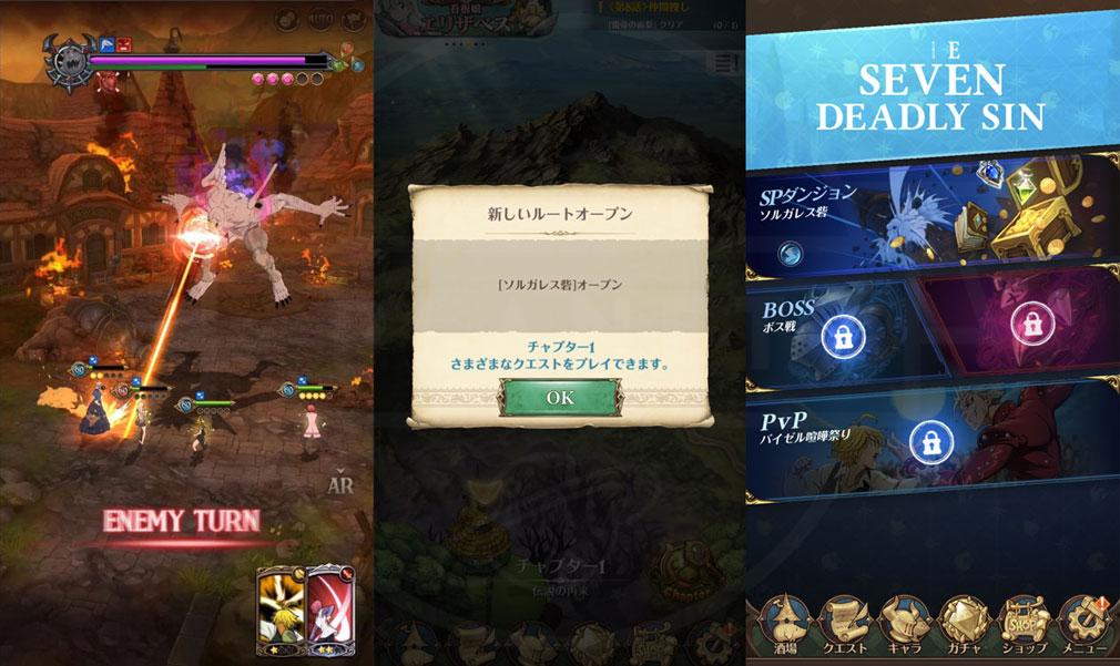 七つの大罪 光と闇の交戦:グランドクロス (グラクロ) 村を襲うボス『魔神』バトル、『ソルガレス砦』オープン、バトルコンテンツスクリーンショット