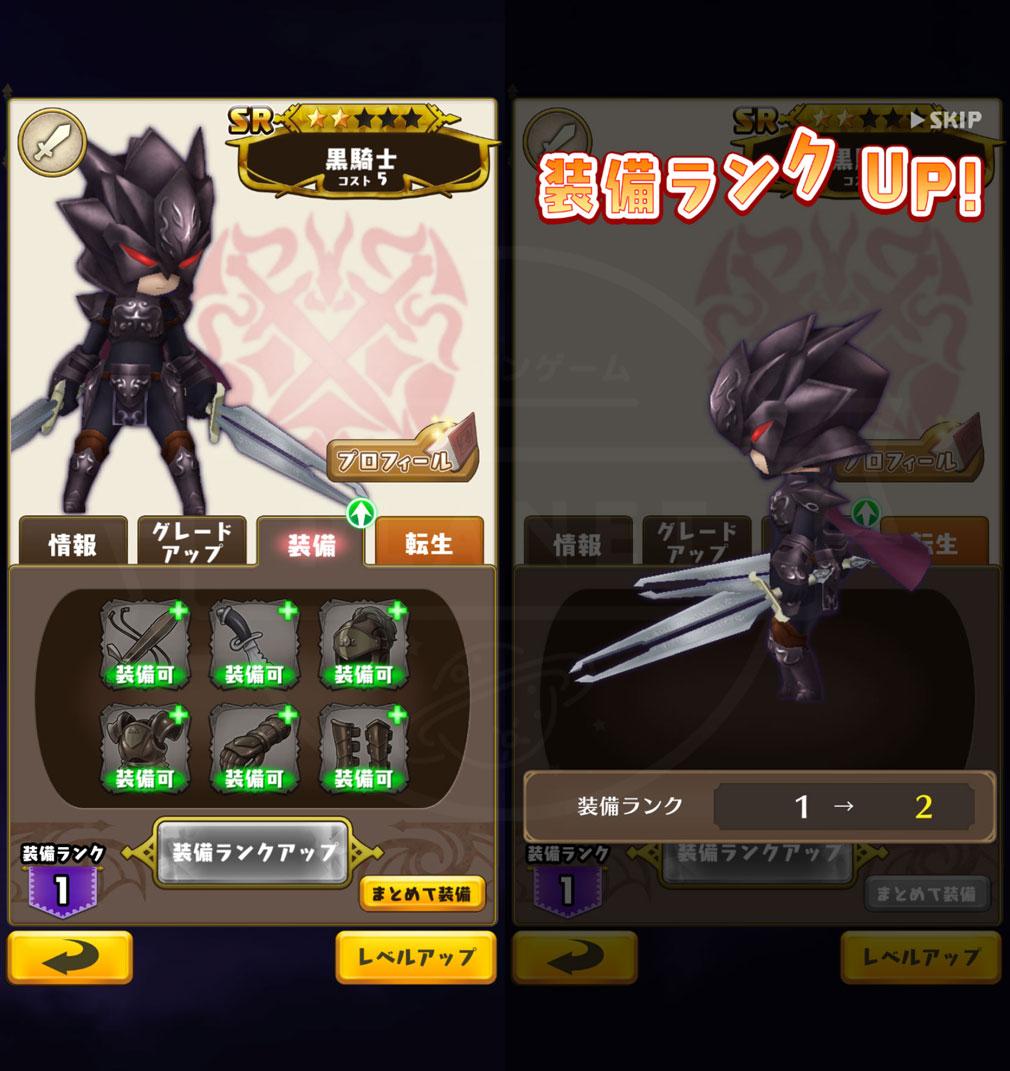ドラゴン&コロニーズ(ドラコロ) 装備ランクアップスクリーンショット
