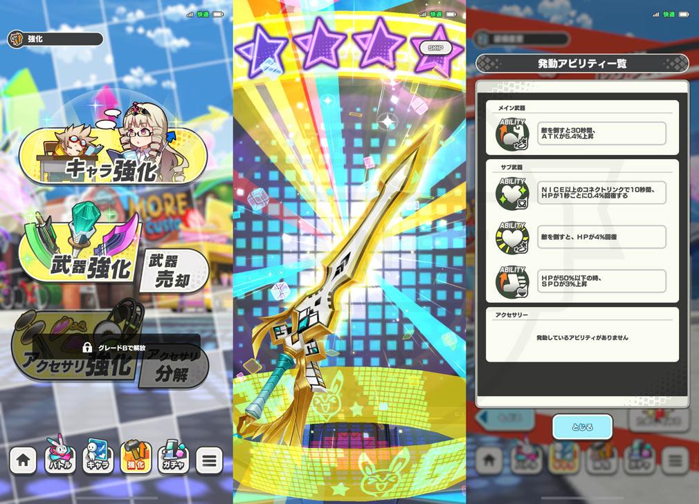 リンクスリングス 強化メニュー、★4武器獲得、キャラ毎のアビリティスクリーンショット