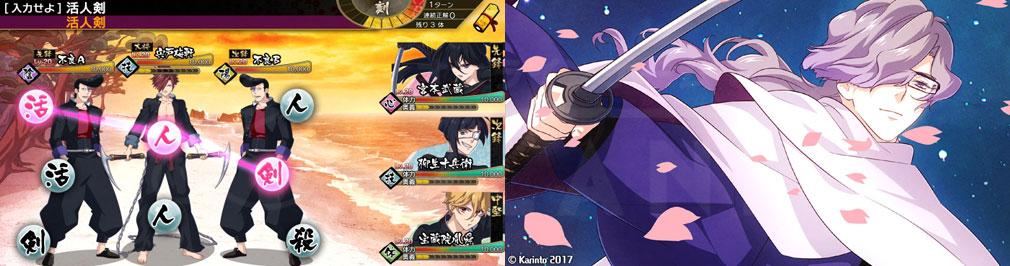 乙女剣武蔵 一網打尽の『団体戦』、剣豪変身スクリーンショット
