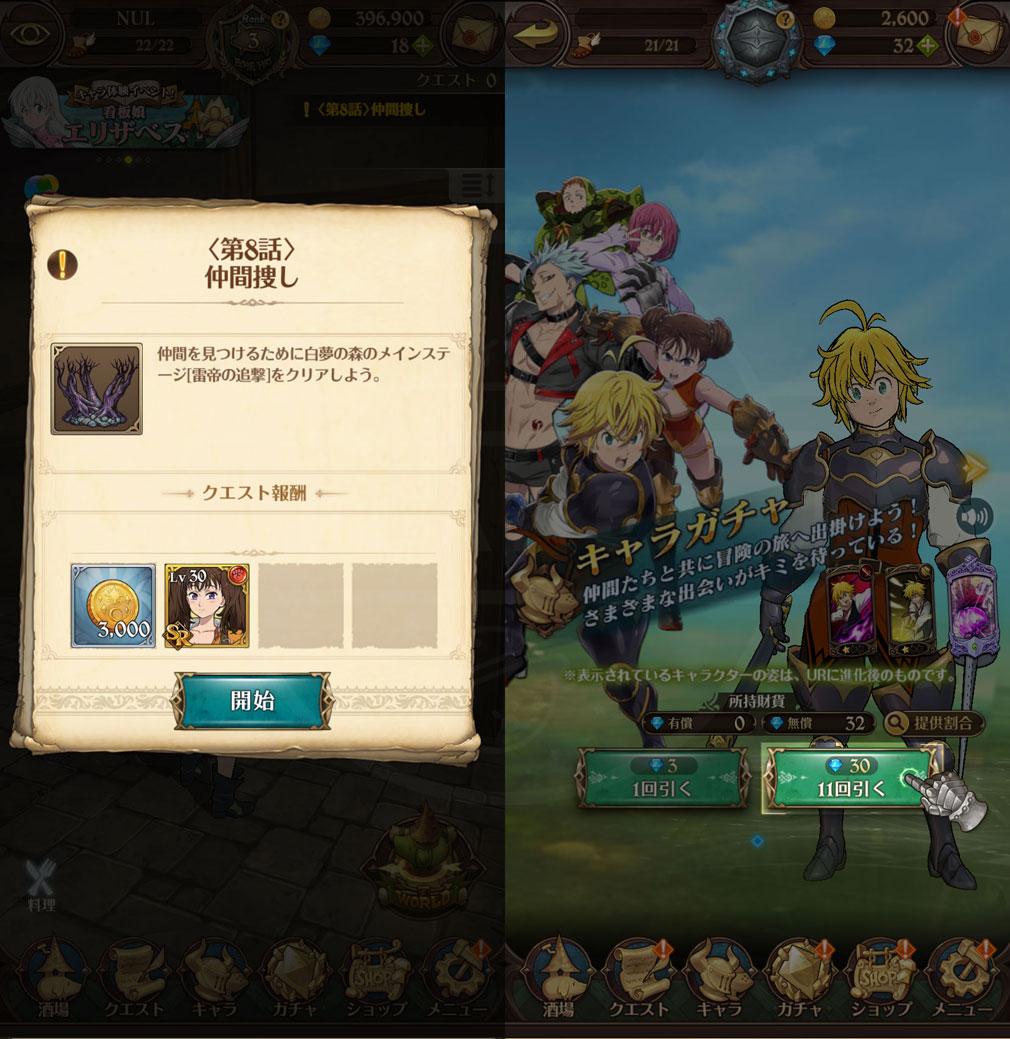七つの大罪 光と闇の交戦:グランドクロス (グラクロ) クエスト報酬、ガチャから獲得できるキャラクタースクリーンショット
