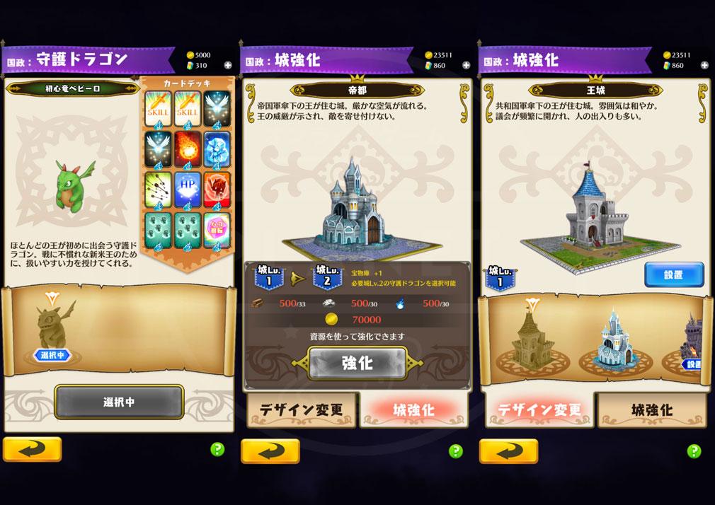 ドラゴン&コロニーズ(ドラコロ) 『守護ドラゴン』、城強化スクリーンショット