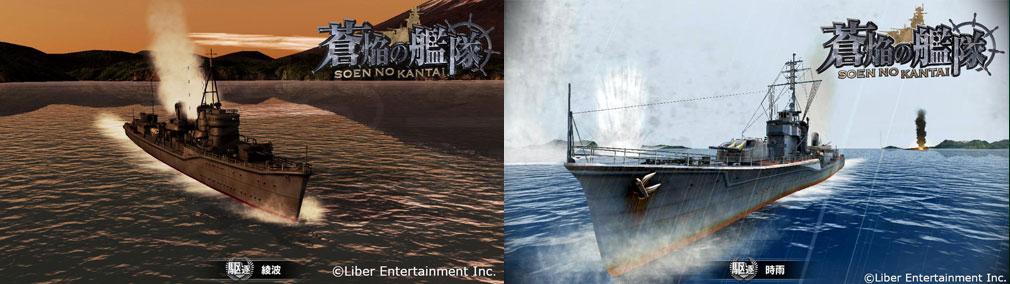 蒼焔の艦隊 (そうえん) 駆逐艦『綾波』、『時雨』スクリーンショット