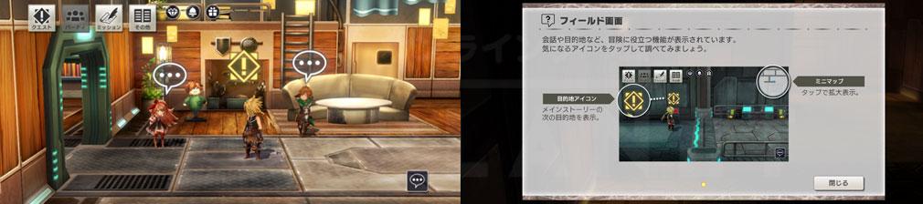 最果てのバベル フィールド探索Tips、探索可能アイコン表示スクリーンショット