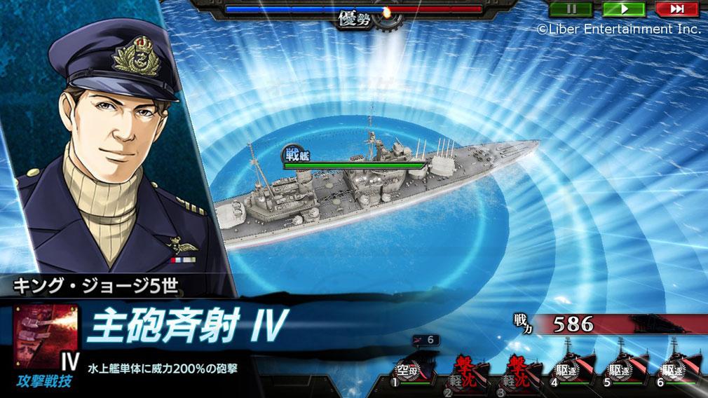 蒼焔の艦隊 (そうえん) 海上バトルスクリーンショット