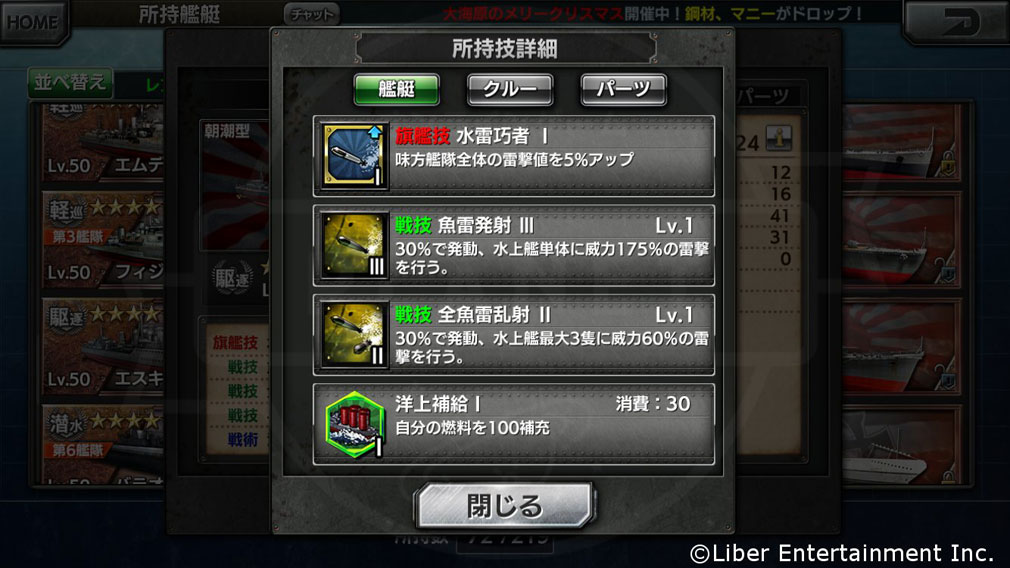 蒼焔の艦隊 (そうえん) 戦術スクリーンショット