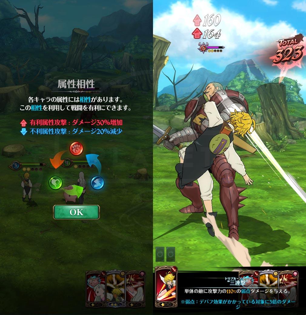 七つの大罪 光と闇の交戦:グランドクロス (グラクロ) 属性紹介、有効属性攻撃スクリーンショット