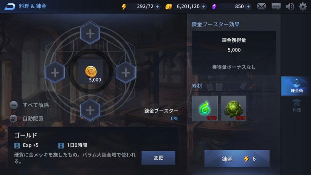 エルクロニクル(ELCHRONICLE)エルクロ 『錬金術工房』スクリーンショット