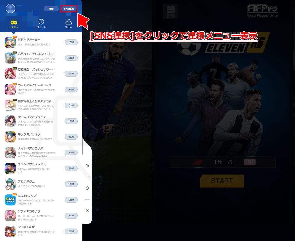 チャンピオンイレブン SNS連携表示メニュースクリーンショット