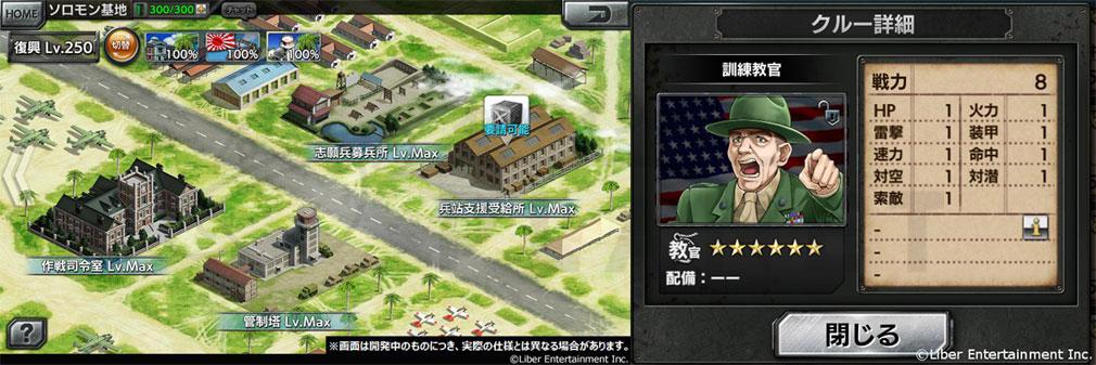 蒼焔の艦隊 (そうえん) 拠点『ソロモン基地』、『クルー』スクリーンショット