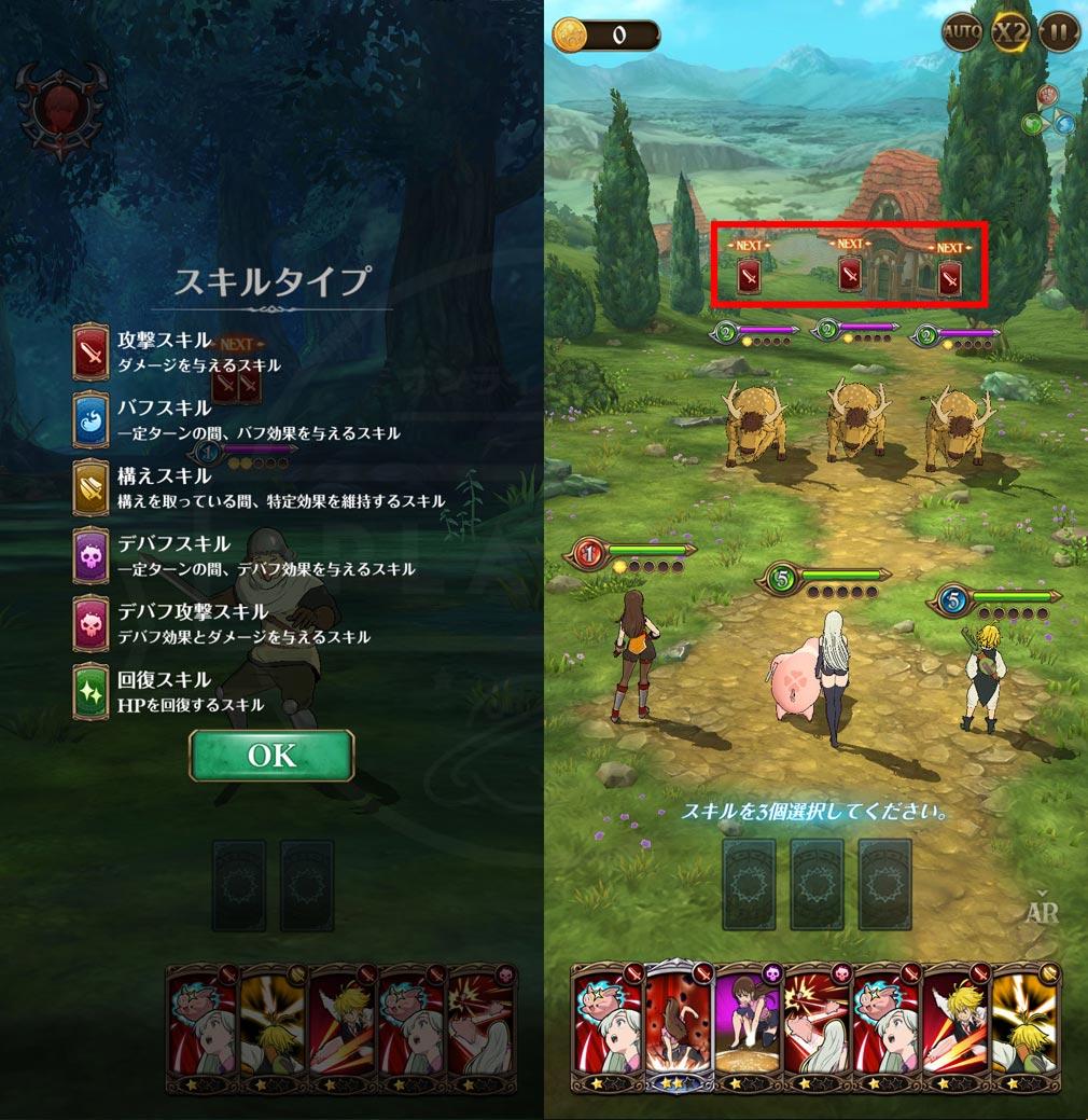 七つの大罪 光と闇の交戦:グランドクロス (グラクロ) 敵のスキルカードアイコン、スキルタイプスクリーンショット