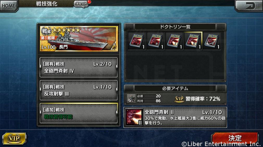 蒼焔の艦隊 (そうえん) 『戦技強化』スクリーンショット