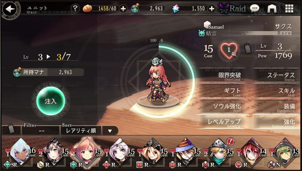 ゴエティアクロス(ゴエクロ) 魔神のレベルアップスクリーンショット