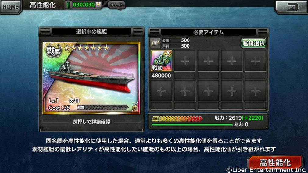 蒼焔の艦隊 (そうえん) 『高性能化』スクリーンショット