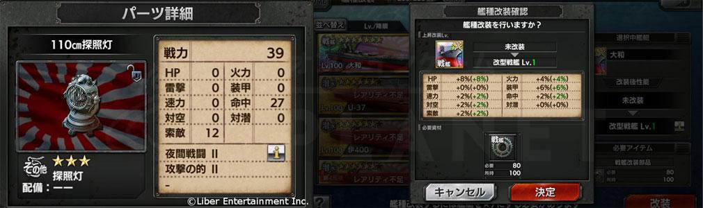 蒼焔の艦隊 (そうえん) 『パーツ』詳細、艦種改装スクリーンショット