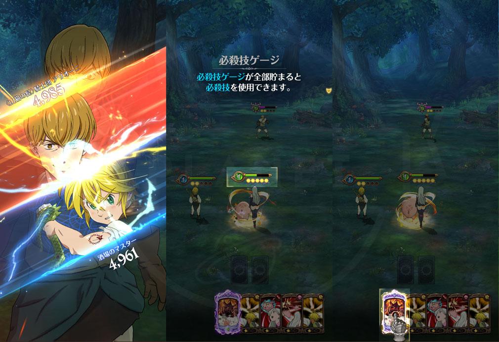 七つの大罪 光と闇の交戦:グランドクロス (グラクロ) バトル中の必殺技紹介スクリーンショット