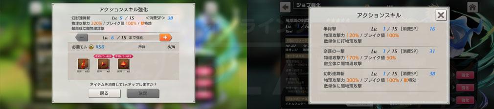 最果てのバベル スキル強化スクリーンショット