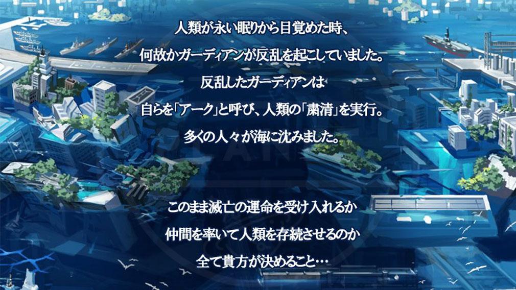 ガーディアンプロジェクト(守護プロ) 物語紹介イメージ