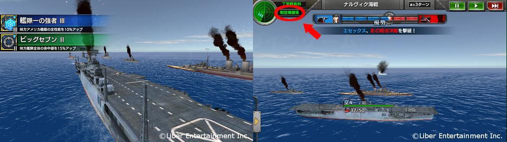 蒼焔の艦隊 (そうえん) 先制攻撃成功スクリーンショット