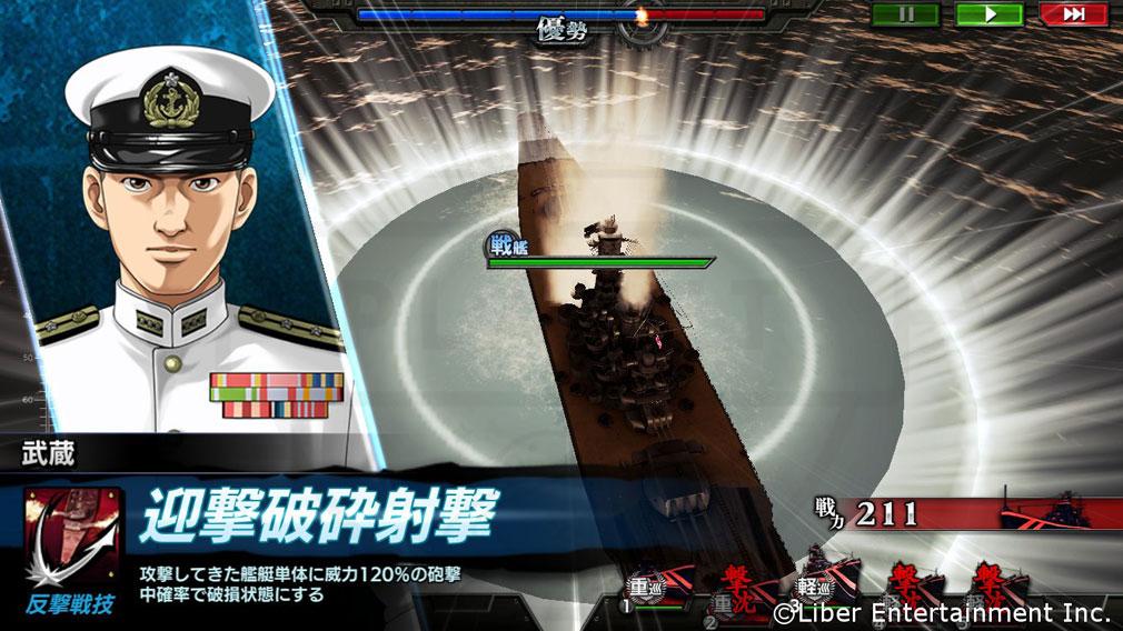 蒼焔の艦隊 (そうえん) 米原戦技発動スクリーンショット