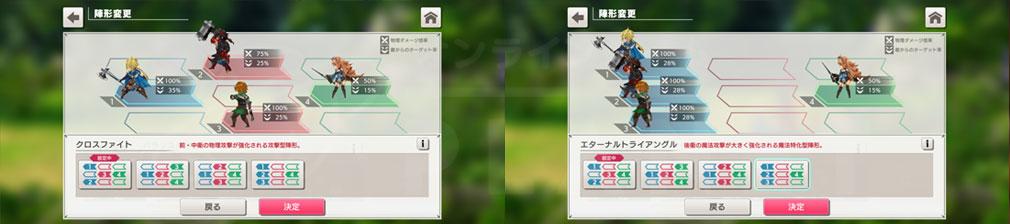 最果てのバベル 色んな陣形の種類スクリーンショット