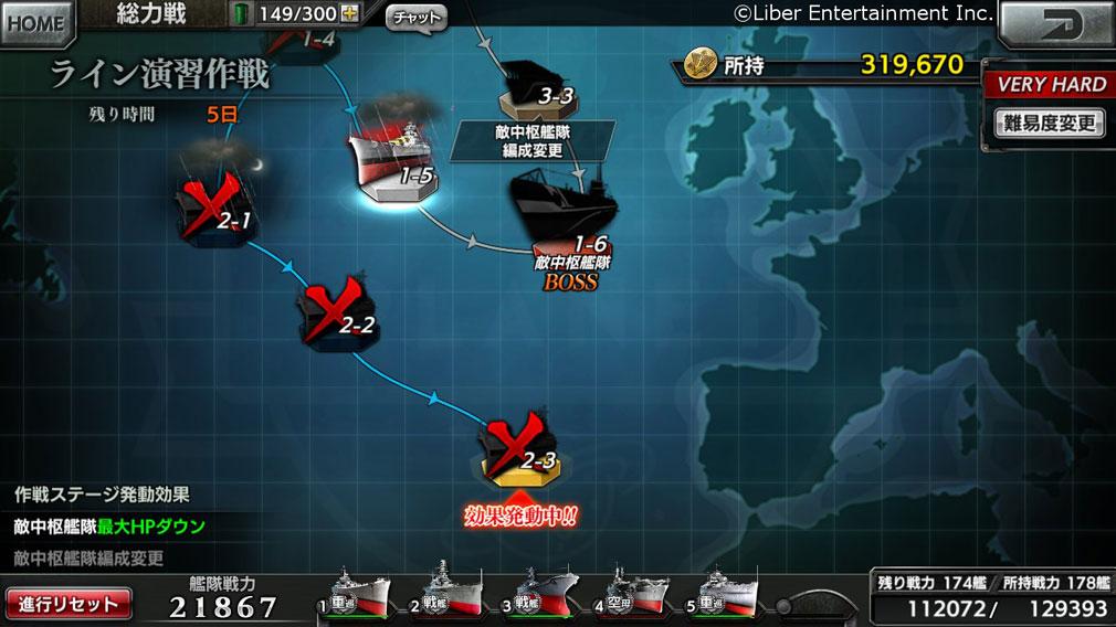 蒼焔の艦隊 (そうえん) 『総力戦』スクリーンショット