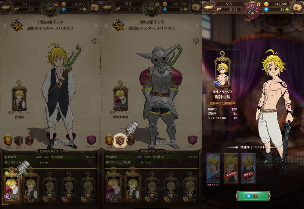 七つの大罪 光と闇の交戦:グランドクロス (グラクロ) 衣装、武器、神器『魔神メリオダス』コスチュームスクリーンショット