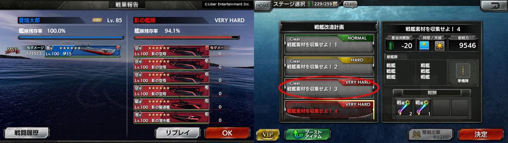 蒼焔の艦隊 (そうえん) 『邂逅』絶望のマーシャル海戦、曜日イベントステージスクリーンショット
