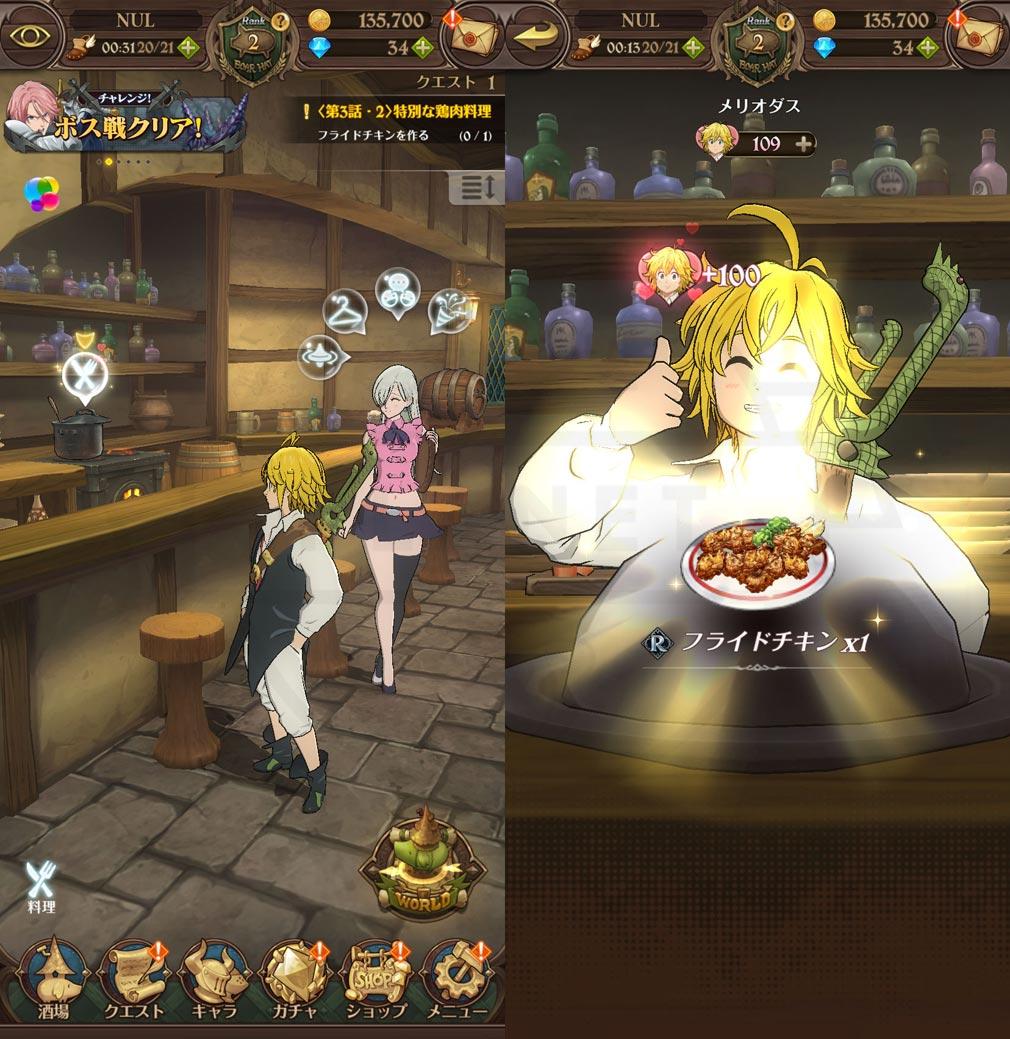 七つの大罪 光と闇の交戦:グランドクロス (グラクロ) 料理スクリーンショット