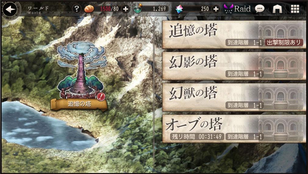 ゴエティアクロス(ゴエクロ) 『追憶の塔』選択スクリーンショット