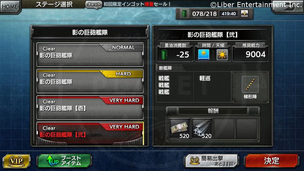 蒼焔の艦隊 (そうえん) 『影の艦隊』とのバトルステージ選択スクリーンショット