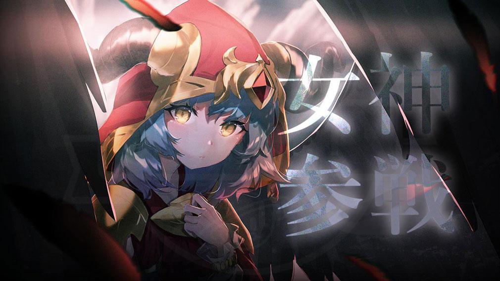 ゴエティアクロス(ゴエクロ) キャラクター『アザゼル』紹介イメージ
