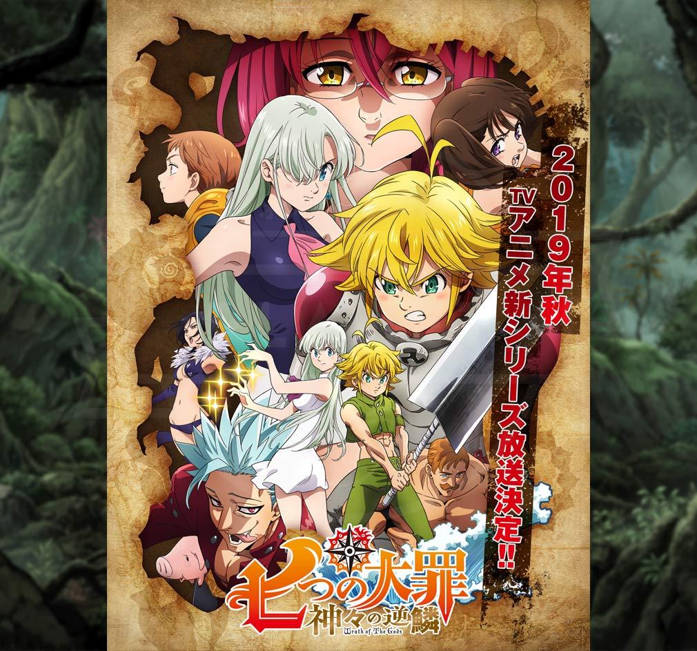 2019年秋からアニメ第3期となる『七つの大罪 神々の逆鱗』紹介イメージ