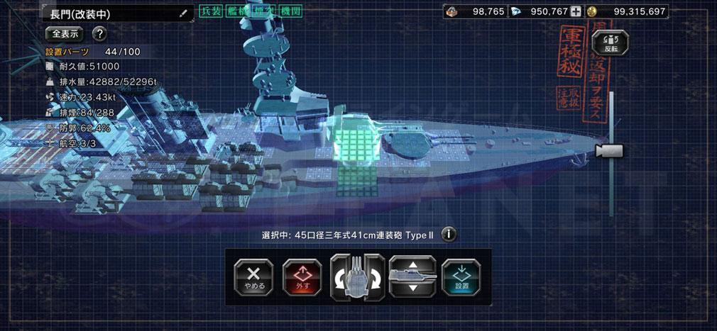 艦つく Warship Craft 建造/改装画面スクリーンショット